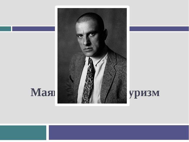 Маяковский и футуризм