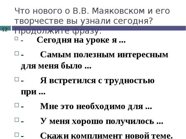 Что нового о В.В. Маяковском и его творчестве вы узнали сегодня? Продолжите ф...
