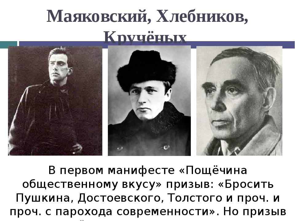 Маяковский, Хлебников, Кручёных В первом манифесте «Пощёчина общественному вк...