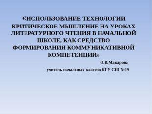 «ИСПОЛЬЗОВАНИЕ ТЕХНОЛОГИИ КРИТИЧЕСКОЕ МЫШЛЕНИЕ НА УРОКАХ ЛИТЕРАТУРНОГО ЧТЕНИЯ