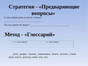 Стратегия - «Предваряющие вопросы» Метод - «Глоссарий» О чем пойдет речь в