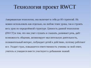 Технология проект RWCT Американская технология, она включает в себя до 80 стр