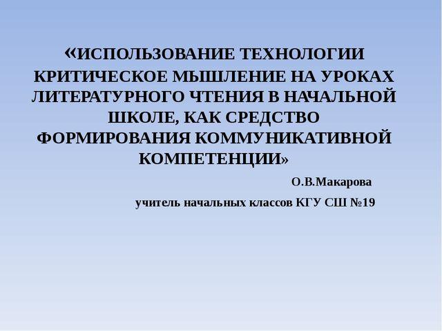 «ИСПОЛЬЗОВАНИЕ ТЕХНОЛОГИИ КРИТИЧЕСКОЕ МЫШЛЕНИЕ НА УРОКАХ ЛИТЕРАТУРНОГО ЧТЕНИЯ...
