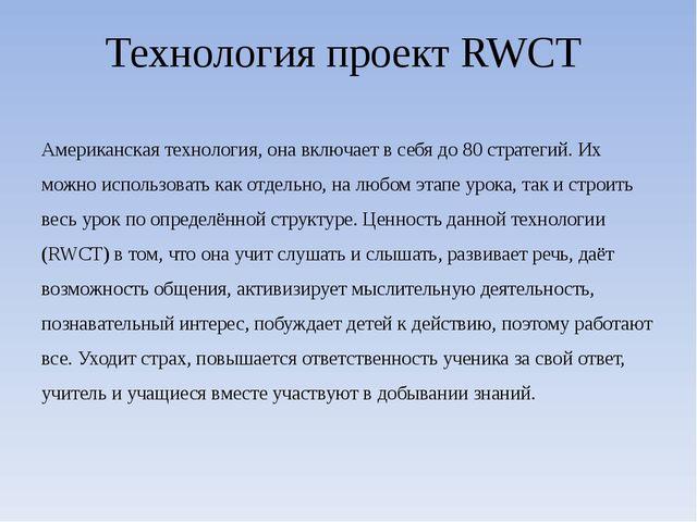 Технология проект RWCT Американская технология, она включает в себя до 80 стр...