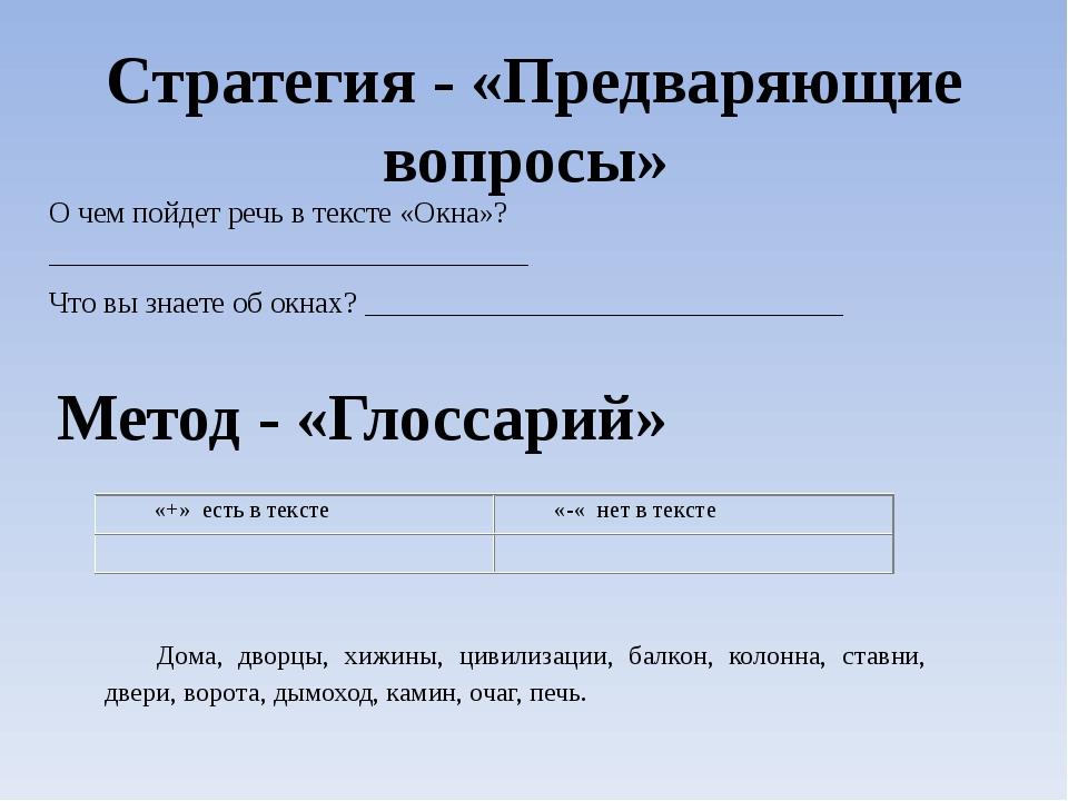 Стратегия - «Предваряющие вопросы» Метод - «Глоссарий» О чем пойдет речь в...
