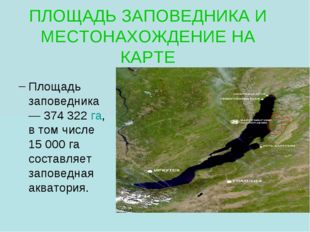 ПЛОЩАДЬ ЗАПОВЕДНИКА И МЕСТОНАХОЖДЕНИЕ НА КАРТЕ Площадь заповедника— 374322