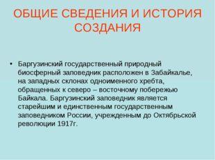 ОБЩИЕ СВЕДЕНИЯ И ИСТОРИЯ СОЗДАНИЯ Баргузинский государственный природный биос