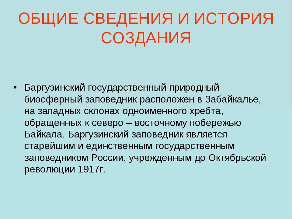 ОБЩИЕ СВЕДЕНИЯ И ИСТОРИЯ СОЗДАНИЯ Баргузинский государственный природный биос...
