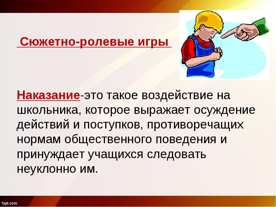 Сюжетно-ролевые игры Наказание-это такое воздействие на школьника, которое в...
