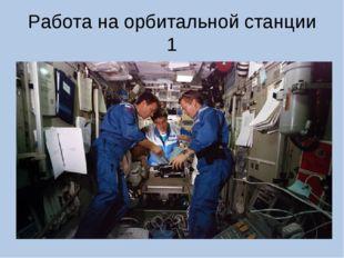 Работа на орбитальной станции 1