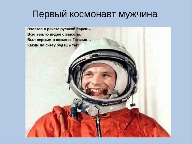 Первый космонавт мужчина Взлетел в ракете русский парень, Всю землю видел с в...