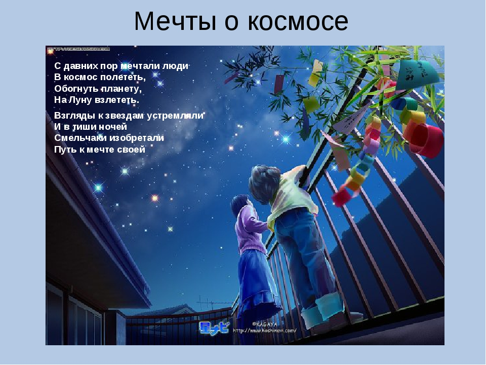 Мечты о космосе С давних пор мечтали люди В космос полететь, Обогнуть планету...