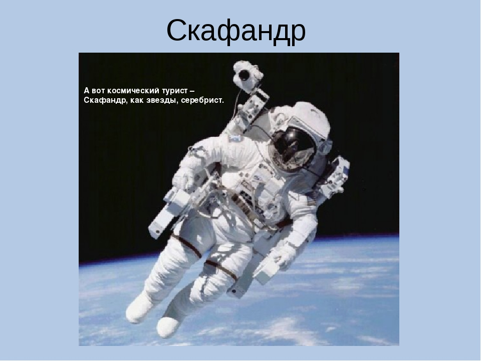 Скафандр А вот космический турист – Скафандр, как звезды, серебрист.