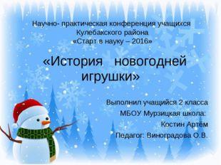 «История новогодней игрушки» Выполнил учащийся 2 класса МБОУ Мурзицкая школа