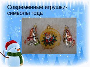 Современные игрушки-символы года