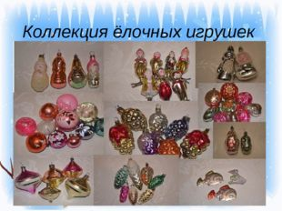 Коллекция ёлочных игрушек