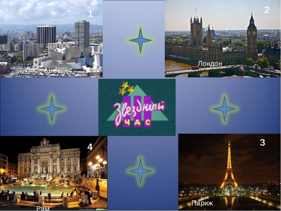 Лос - Анжелес 1 Лондон 2 Париж 3 Рим 4