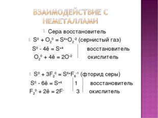Сера восстановитель S0 + O20 = S4+O2-2 (сернистый газ) S0 - 4ē = S+4 восстано