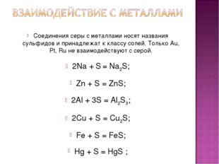 Соединения серы с металлами носят названия сульфидов и принадлежат к классу с