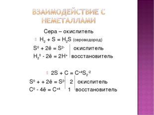 Сера – окислитель H2 + S = H2S (сероводород) S0 + 2ē = S2- окислитель H20 - 2