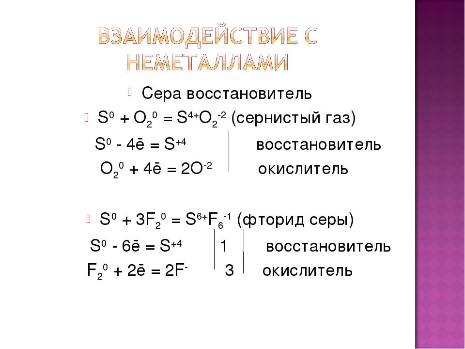 Сера восстановитель S0 + O20 = S4+O2-2 (сернистый газ) S0 - 4ē = S+4 восстано...