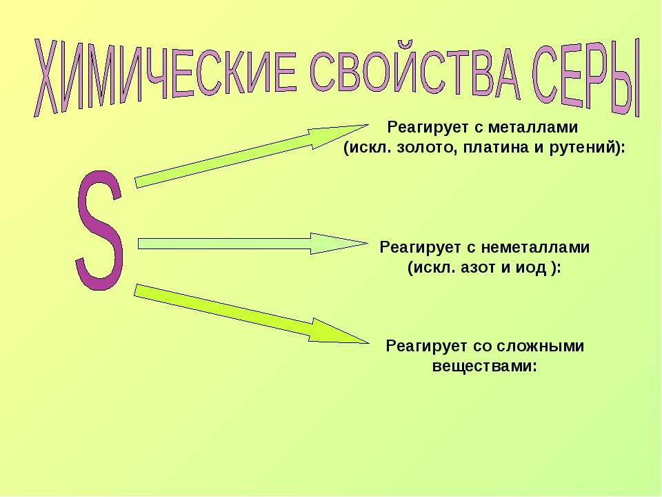 Реагирует с металлами (искл. золото, платина и рутений): Реагирует с неметалл...