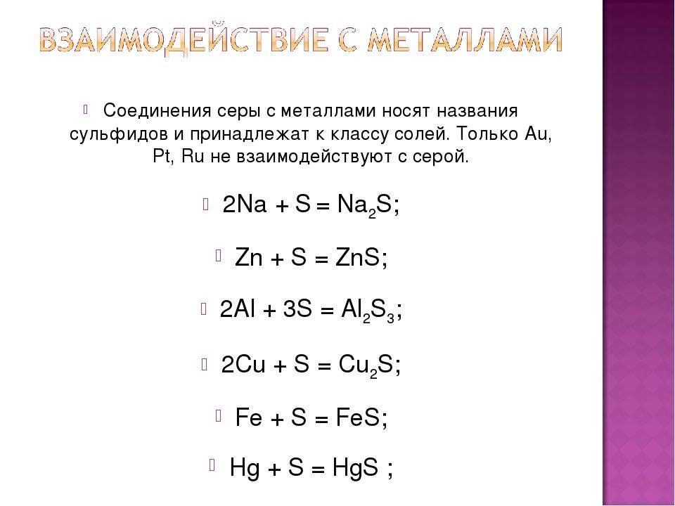 Соединения серы с металлами носят названия сульфидов и принадлежат к классу с...