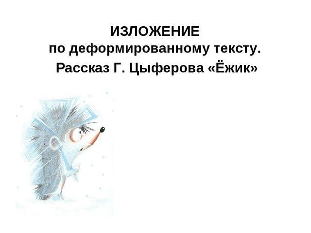 ИЗЛОЖЕНИЕ по деформированному тексту. Рассказ Г. Цыферова «Ёжик»