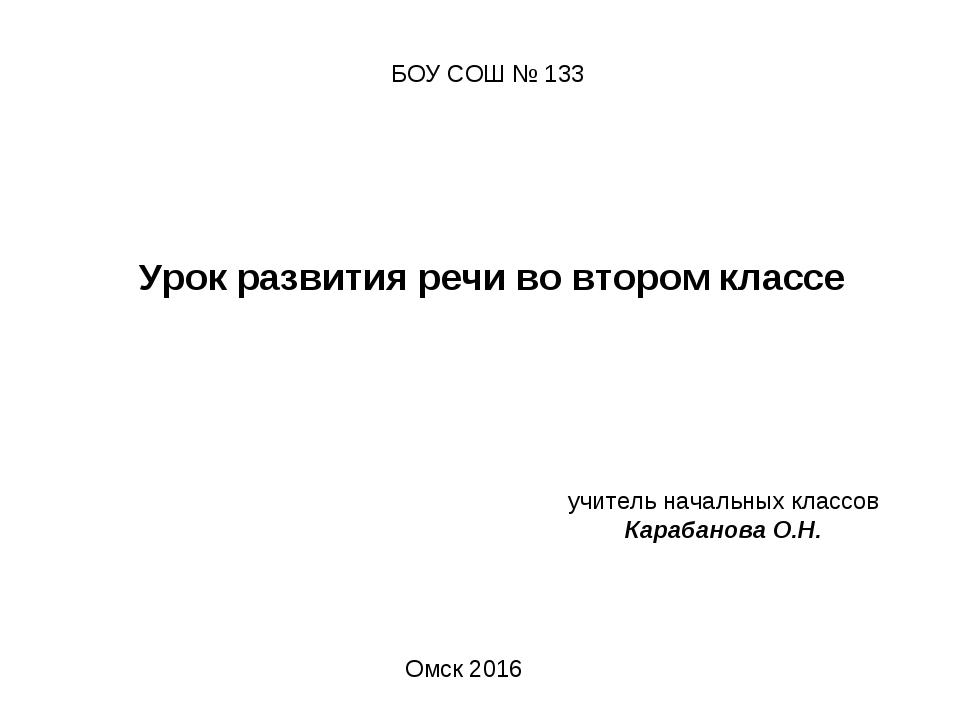 БОУ СОШ № 133 учитель начальных классов Карабанова О.Н. Омск 2016 Урок развит...