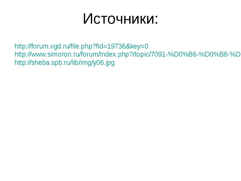 Источники: http://forum.vgd.ru/file.php?fid=19736&key=0 http://www.simoron.ru...