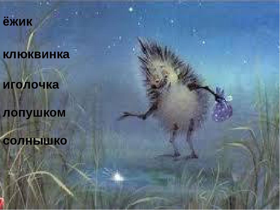 ёжик клюквинка иголочка лопушком солнышко