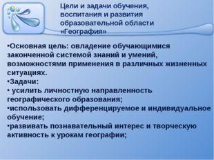 Цели и задачи обучения, воспитания и развития образовательной области «Геогра