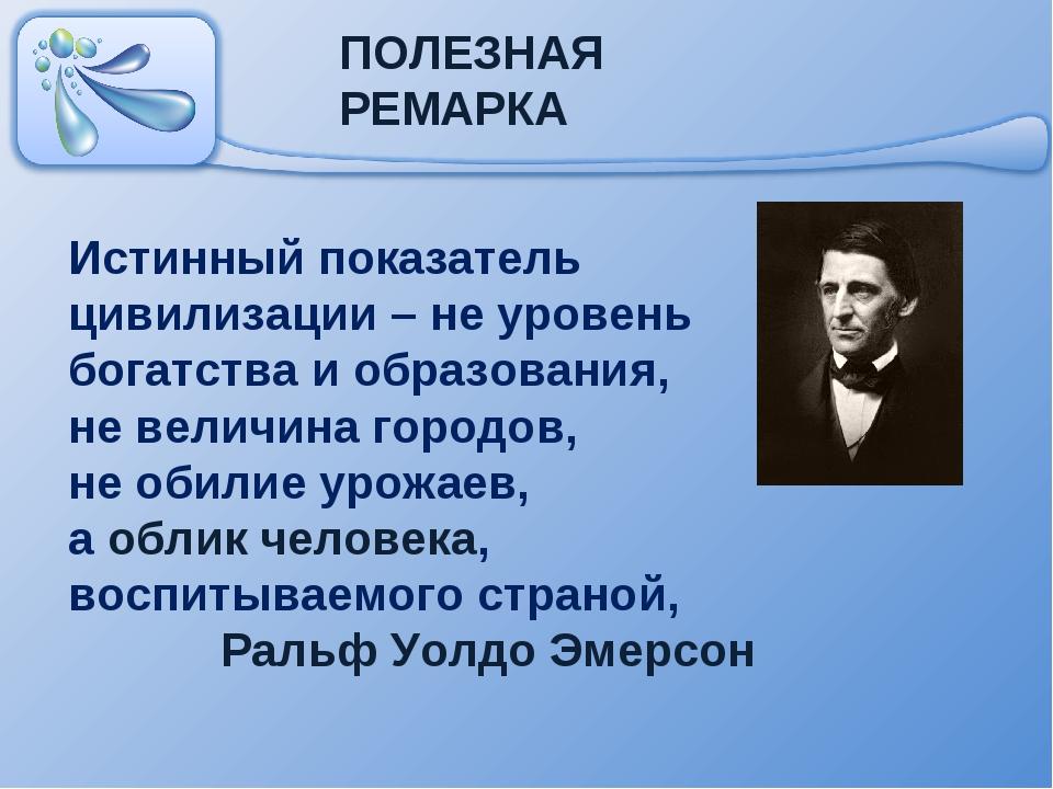 Истинный показатель цивилизации – не уровень богатства и образования, не вели...