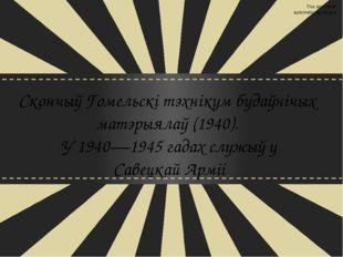 Скончыў Гомельскі тэхнікум будаўнічых матэрыялаў (1940). У 1940—1945 гадах с