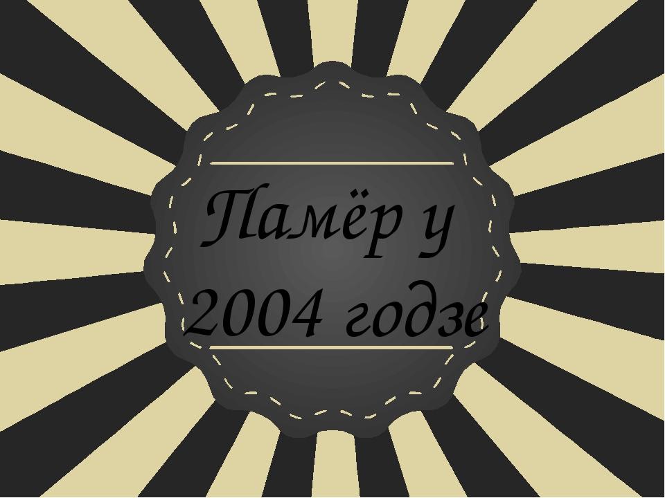 Памёр у 2004 годзе