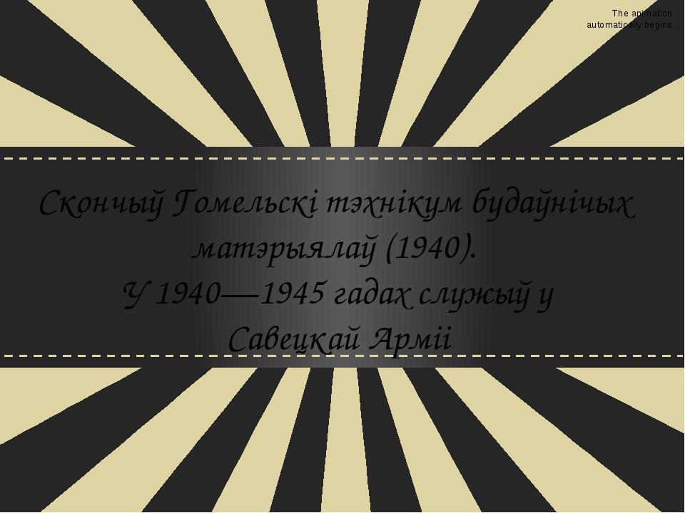 Скончыў Гомельскі тэхнікум будаўнічых матэрыялаў (1940). У 1940—1945 гадах с...