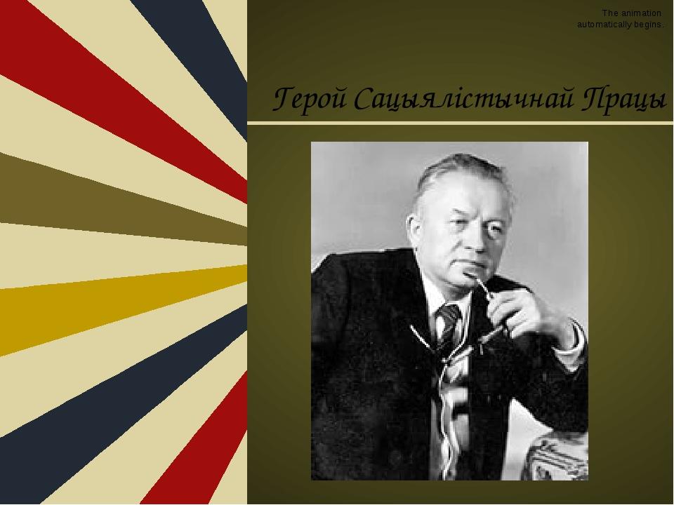 Герой Сацыялістычнай Працы The animation automatically begins.