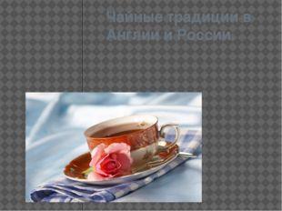 Чайные традиции в Англии и России.
