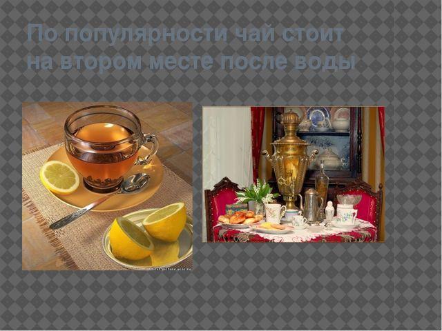 По популярности чай стоит на втором месте после воды