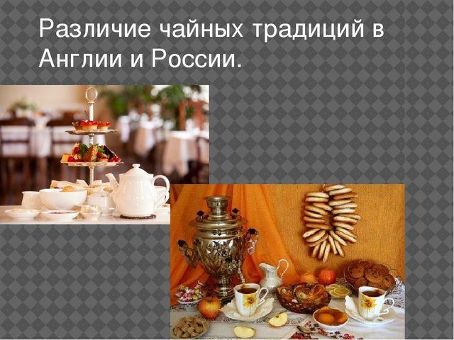 Различие чайных традиций в Англии и России.