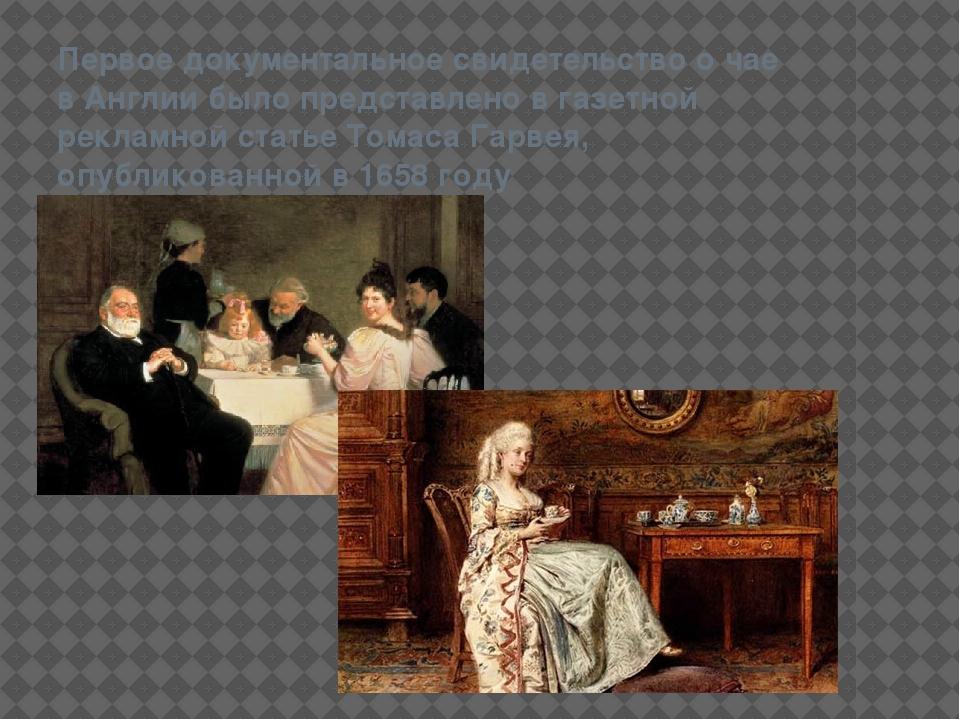 Первое документальное свидетельство о чае в Англии было представлено в газетн...