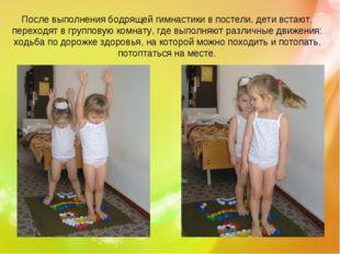 После выполнения бодрящей гимнастики в постели, дети встают, переходят в груп