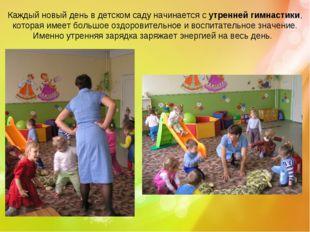 Каждый новый день в детском саду начинается с утренней гимнастики, которая им