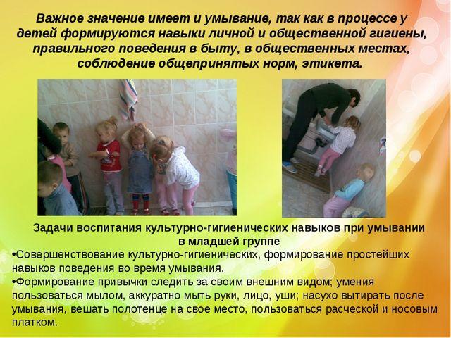 Важное значение имеет и умывание, так как в процессе у детей формируются навы...