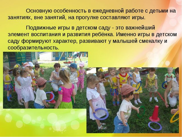 Основную особенность в ежедневной работе с детьми на занятиях, вне занятий,...