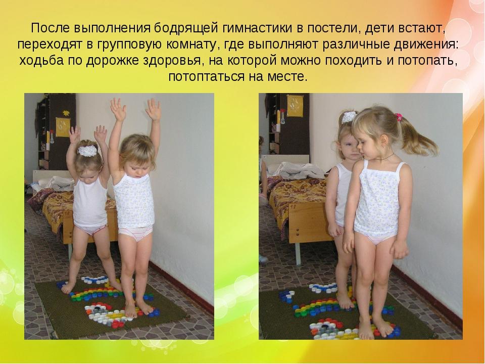 После выполнения бодрящей гимнастики в постели, дети встают, переходят в груп...