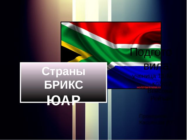 Страны БРИКС ЮАР Подготовила: ученица 11-М класса Вейсова Рейъан