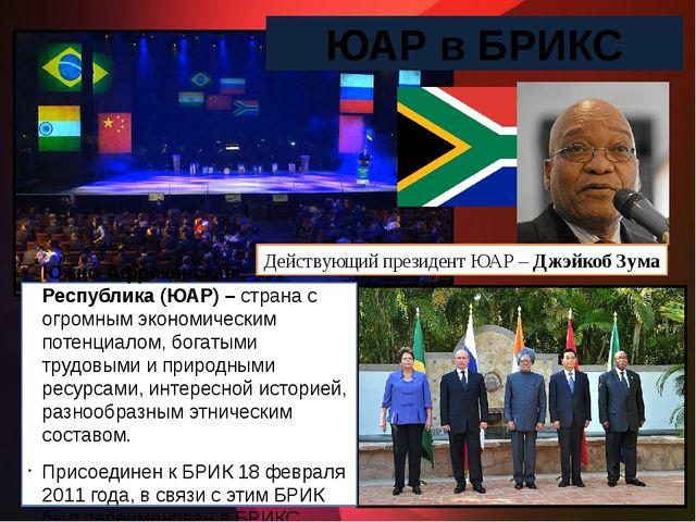 Южно-Африканская Республика (ЮАР) – страна с огромным экономическим потенциал...