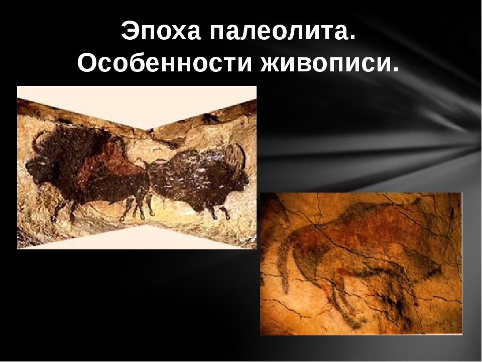 Эпоха палеолита. Особенностиживописи. перспективны!!!