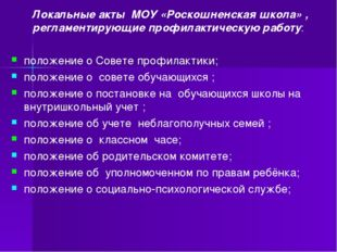 Локальные акты МОУ «Роскошненская школа» , регламентирующие профилактическую